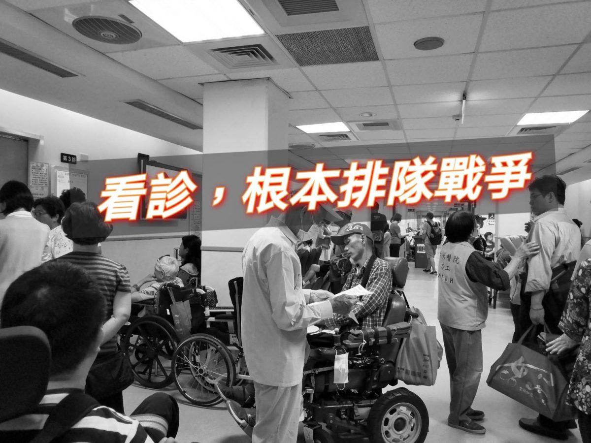 醫院裡一大群人等待看診排隊